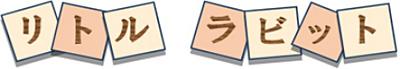 西宮・甲東園駅近 10歳までに始める学習塾|工夫を楽しむ想像力リトルラビット