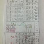 漢字攻略 生徒記入1
