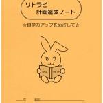 達成ノート表紙